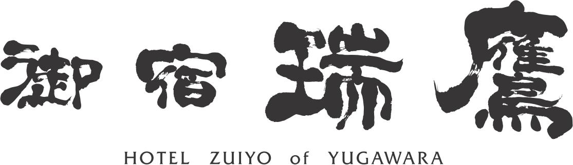 【公式ホームページ】伊豆・湯河原の温泉旅館「御宿 瑞鷹(おやど ずいよう)」